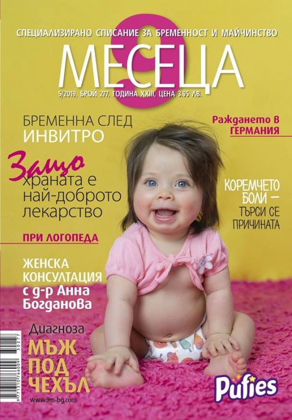 Списание Брой